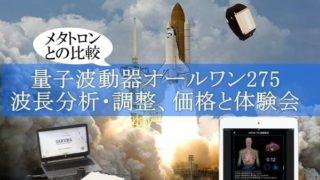 量子波動器オールワン275の価格と東京体験会、メタトロンとの違い