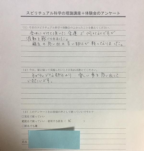 札幌お客様の声3