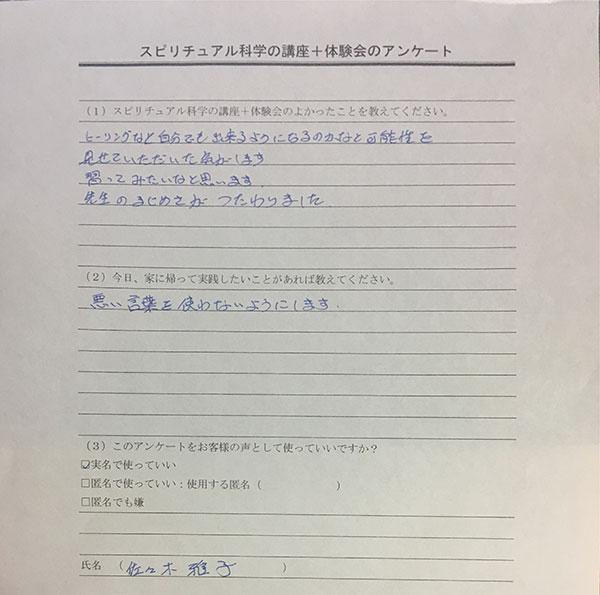 札幌お客様の声4