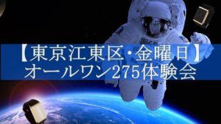 東京江東区・オールワン体験会