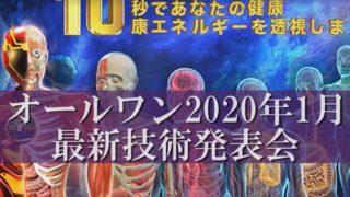 オールワン最新技術発表会2020年1月