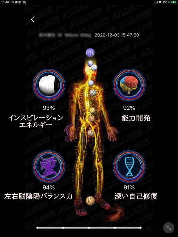O1 Fusion 瞑想モード