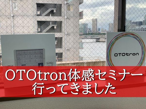 オトトロン体感セミナー