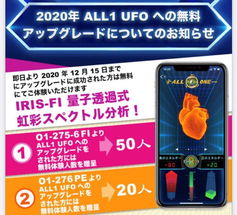 UFOへアップグレード